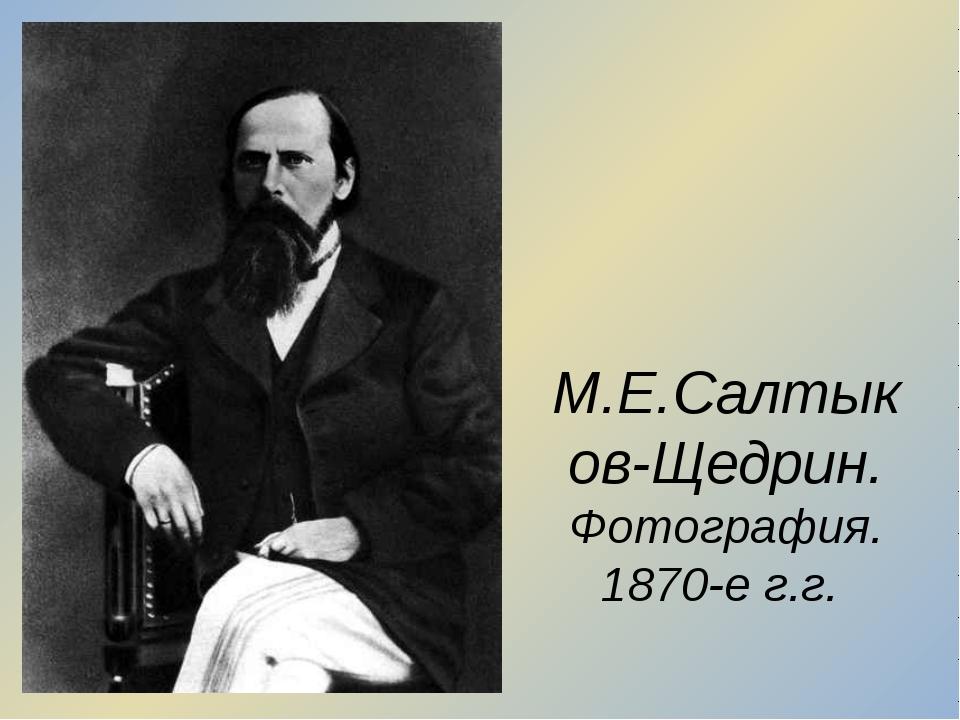 М.Е.Салтыков-Щедрин. Фотография. 1870-е г.г.