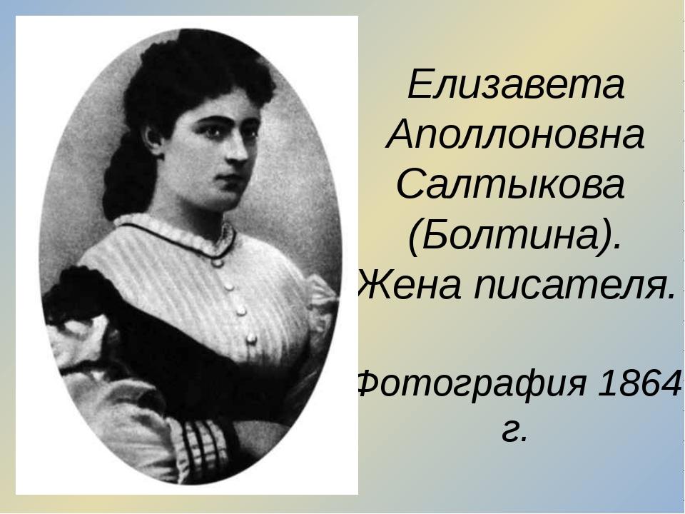 Елизавета Аполлоновна Салтыкова (Болтина). Жена писателя. Фотография 1864 г.