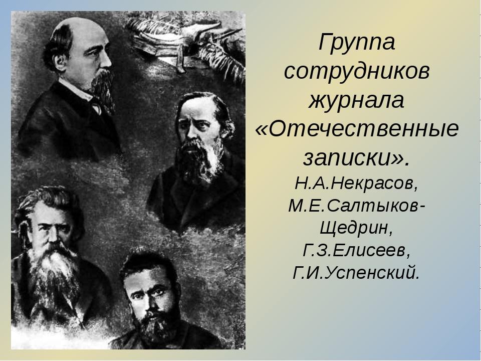 Группа сотрудников журнала «Отечественные записки». Н.А.Некрасов, М.Е.Салтыко...