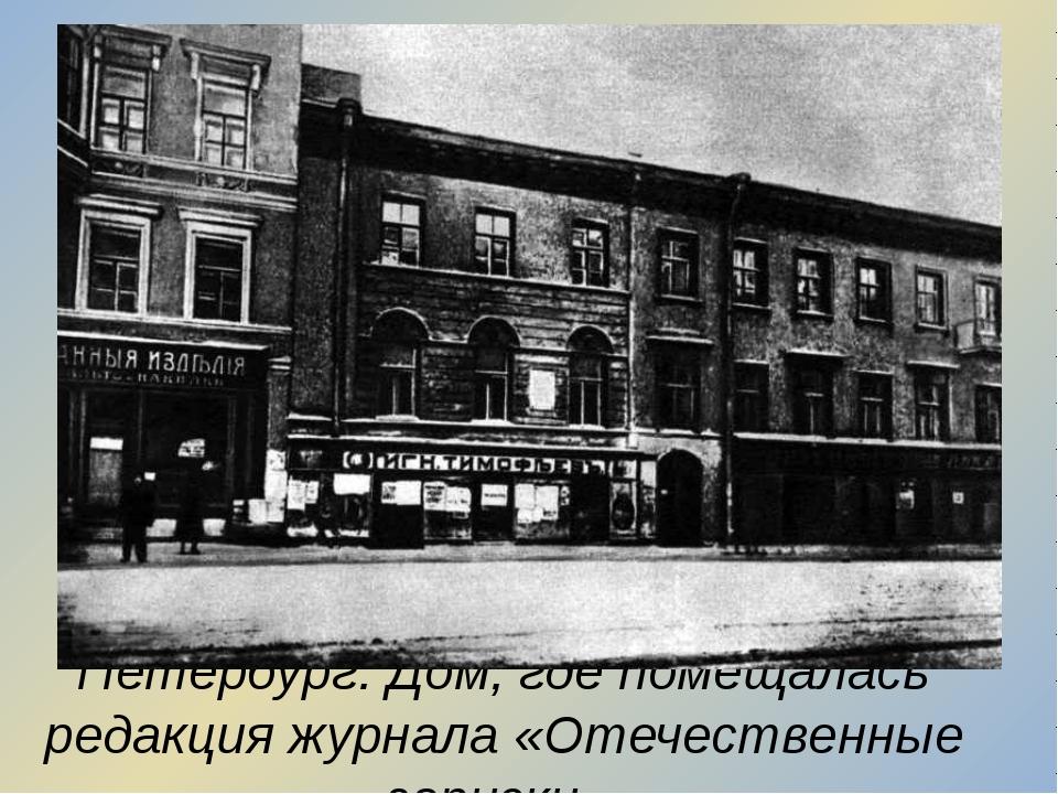 Петербург. Дом, где помещалась редакция журнала «Отечественные записки».