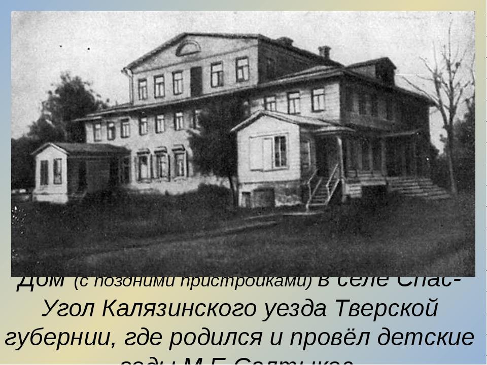Дом (с поздними пристройками) в селе Спас-Угол Калязинского уезда Тверской гу...