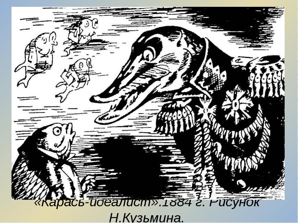 «Карась-идеалист».1884 г. Рисунок Н.Кузьмина.