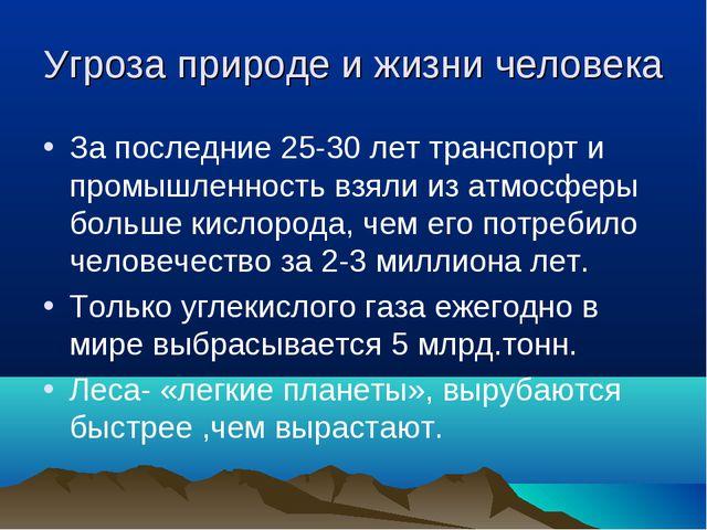 Угроза природе и жизни человека За последние 25-30 лет транспорт и промышленн...