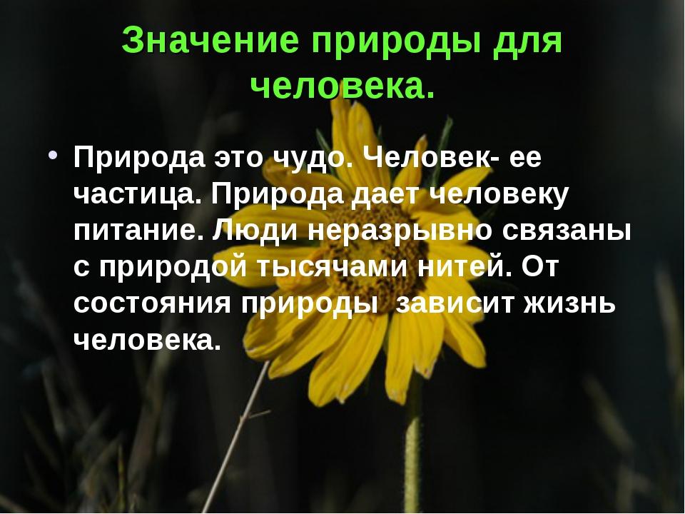 Значение природы для человека. Природа это чудо. Человек- ее частица. Природа...