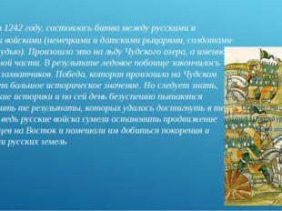 5 апреля, в 1242 году, состоялась битва между русскими и ливонскими войсками