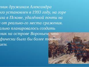 Памятник дружинам Александра Невского установлен в 1993 году, на горе Соколих