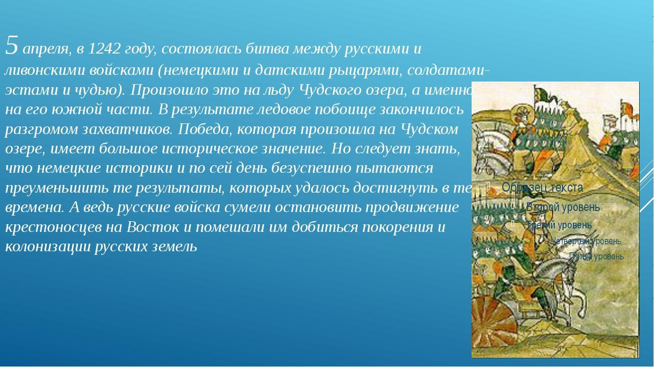 5 апреля, в 1242 году, состоялась битва между русскими и ливонскими войсками...