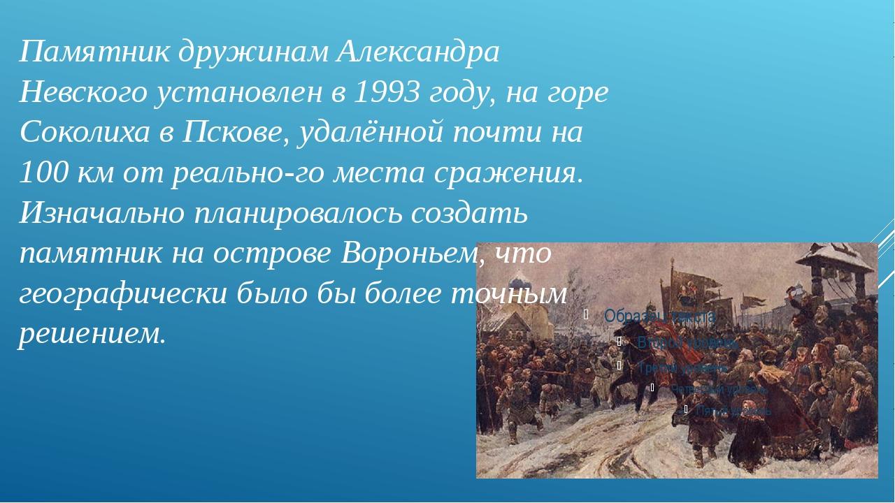 Памятник дружинам Александра Невского установлен в 1993 году, на горе Соколих...