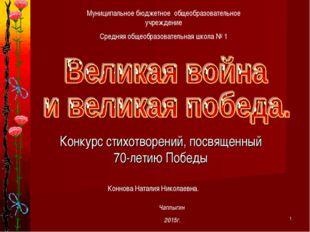 * Конкурс стихотворений, посвященный 70-летию Победы Муниципальное бюджетное