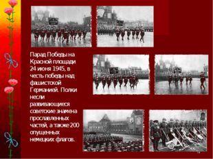 * Парад Победы на Красной площади 24 июня 1945, в честь победы над фашистской