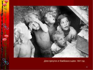 * Дети прячутся от бомбежки в щели. 1941 год.