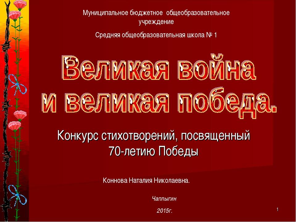 * Конкурс стихотворений, посвященный 70-летию Победы Муниципальное бюджетное...