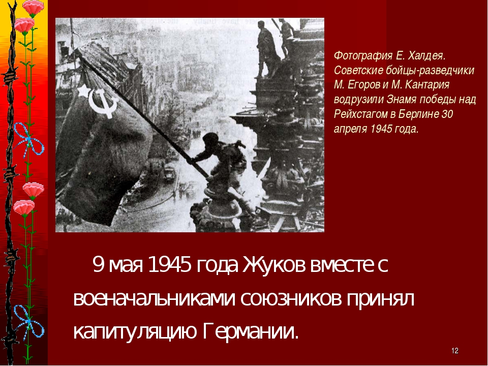 * Фотография Е. Халдея. Советские бойцы-разведчики М. Егоров и М. Кантария во...