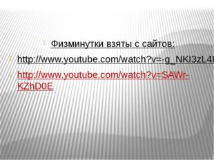 Физминутки взяты с сайтов: http://www.youtube.com/watch?v=-g_NKI3zL4E http:/