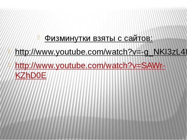 Физминутки взяты с сайтов: http://www.youtube.com/watch?v=-g_NKI3zL4E http:/...