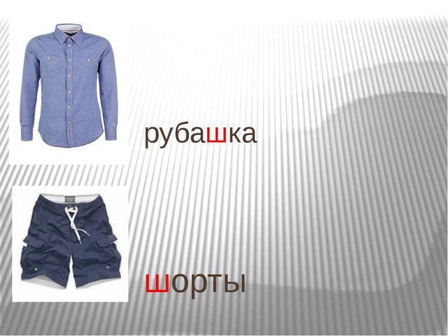 рубашка шорты