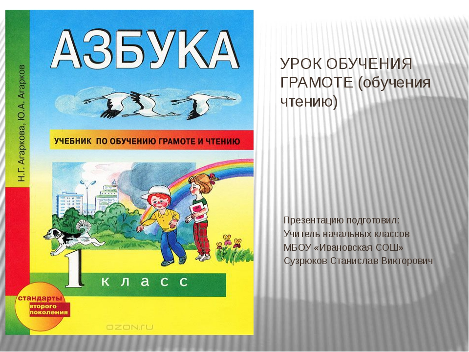 Презентацию подготовил: Учитель начальных классов МБОУ «Ивановская СОШ» Сузрю...