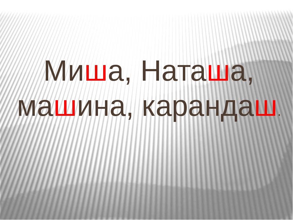 Миша, Наташа, машина, карандаш.