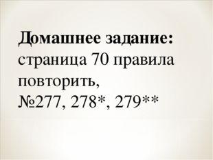 Домашнее задание: страница 70 правила повторить, №277, 278*, 279**