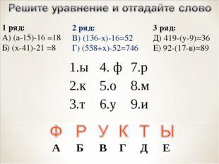 2 ряд: В) (136-х)-16=52 Г) (558+х)-52=746 1 ряд: А) (а-15)-16 =18 Б) (х-41)-2
