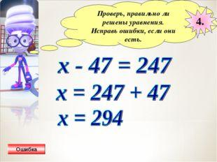 Проверь, правильно ли решены уравнения. Исправь ошибки, если они есть. 4. Оши