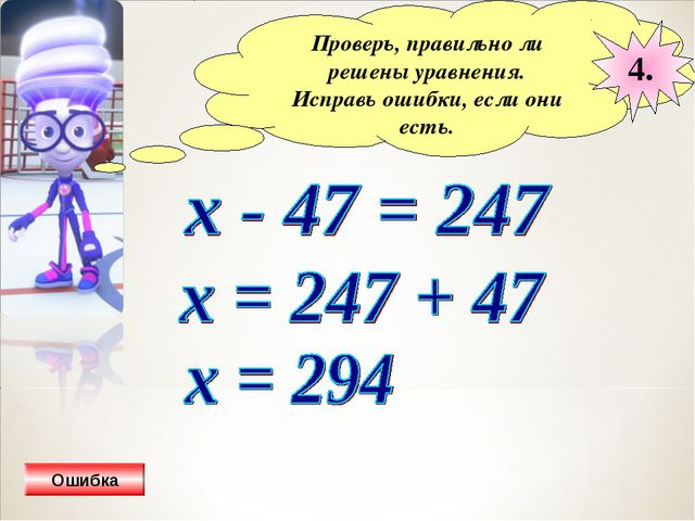 Проверь, правильно ли решены уравнения. Исправь ошибки, если они есть. 4. Оши...