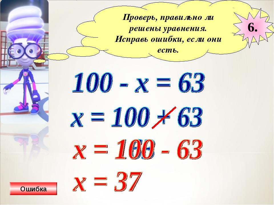 Проверь, правильно ли решены уравнения. Исправь ошибки, если они есть. 6. Оши...