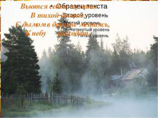 Вьются седые туманы В тихой долине; С дымом в деревне мешаясь, К небу восход