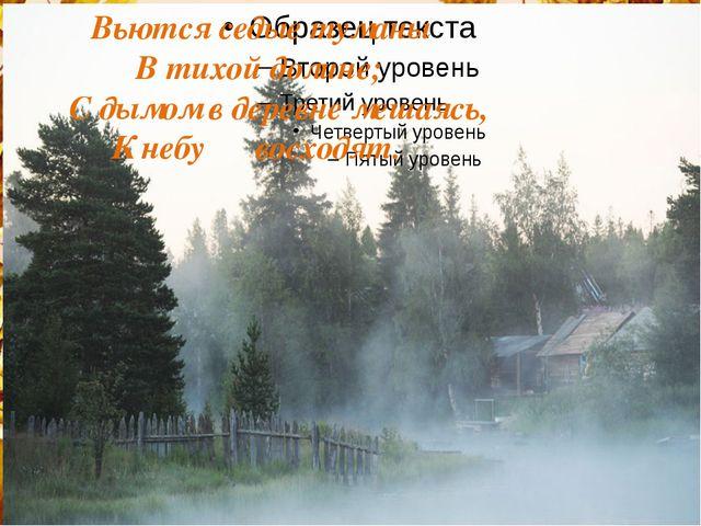 Вьются седые туманы В тихой долине; С дымом в деревне мешаясь, К небу восход...
