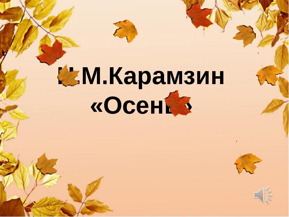 Н.М.Карамзин «Осень»