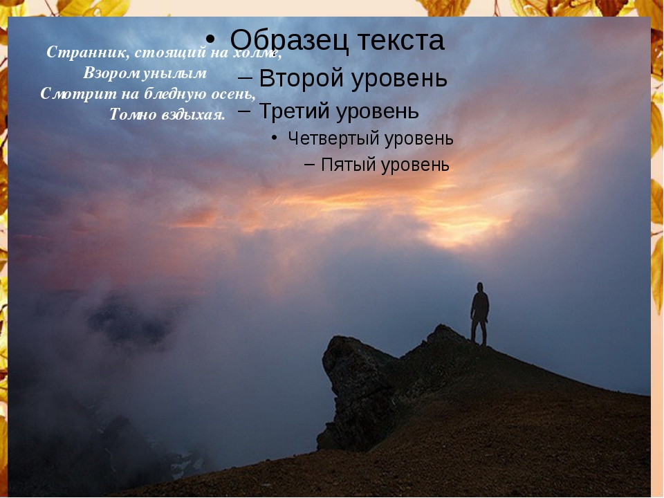 Странник, стоящий на холме, Взором унылым Смотрит на бледную осень, Томно вз...