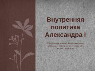 Подгорнова Марина Владимировна, учитель истории и обществознания, МБОУ СОШ №3