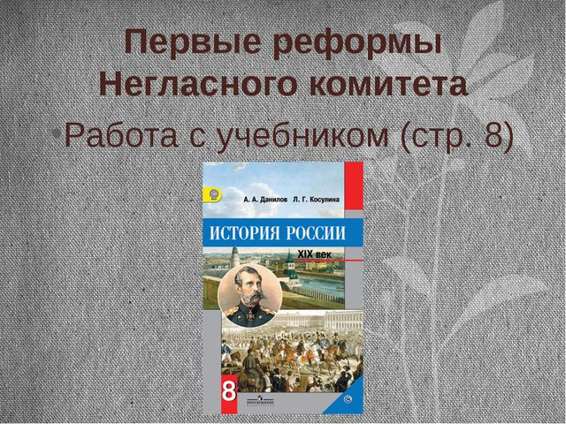 Первые реформы Негласного комитета Работа с учебником (стр. 8)