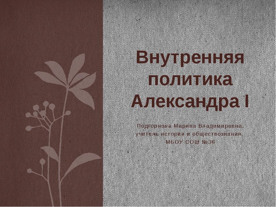 Подгорнова Марина Владимировна, учитель истории и обществознания, МБОУ СОШ №3...