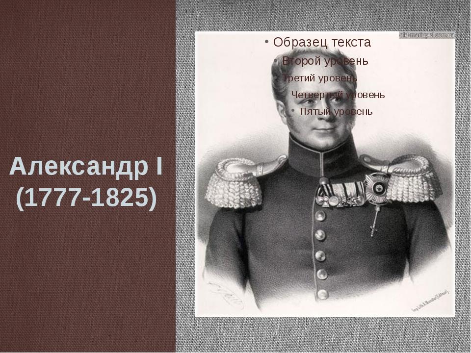 Александр I (1777-1825)