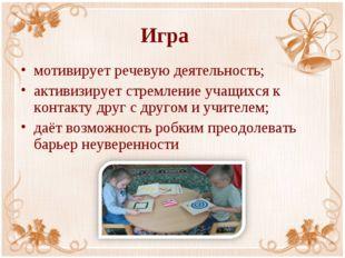 Игра мотивирует речевую деятельность; активизирует стремление учащихся к конт