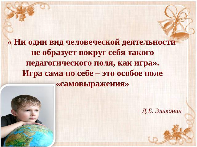 « Ни один вид человеческой деятельности не образует вокруг себя такого педаго...