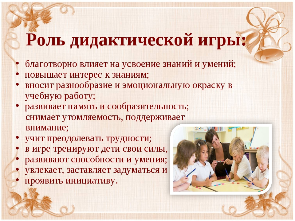 Роль дидактической игры: благотворно влияет на усвоение знаний и умений; повы...