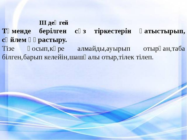 ІІІ деңгей Төменде берілген сөз тіркестерін қатыстырып, сөйлем құраст...