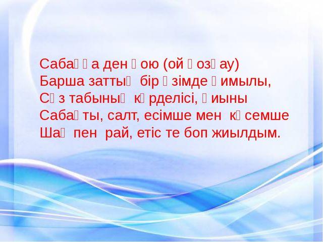 Сабаққа ден қою (ой қозғау) Барша заттың бір өзімде қимылы, Сөз таб...