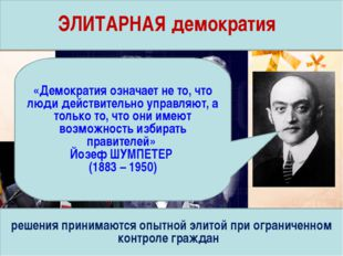 Концепции демократии ЭЛИТАРНАЯ демократия решения принимаются опытной элитой