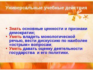 Универсальные учебные действия Знать основные ценности и признаки демократии;