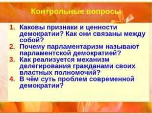 Контрольные вопросы Каковы признаки и ценности демократии? Как они связаны ме