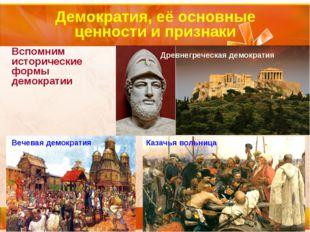 Демократия, её основные ценности и признаки Вспомним исторические формы демок
