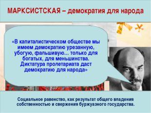 Концепции демократии МАРКСИСТСКАЯ – демократия для народа Социальное равенств