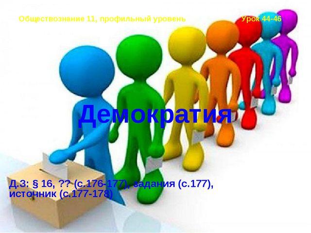 Обществознание 11, профильный уровень Урок 44-46 Д.З: § 16, ?? (с.176-177), з...