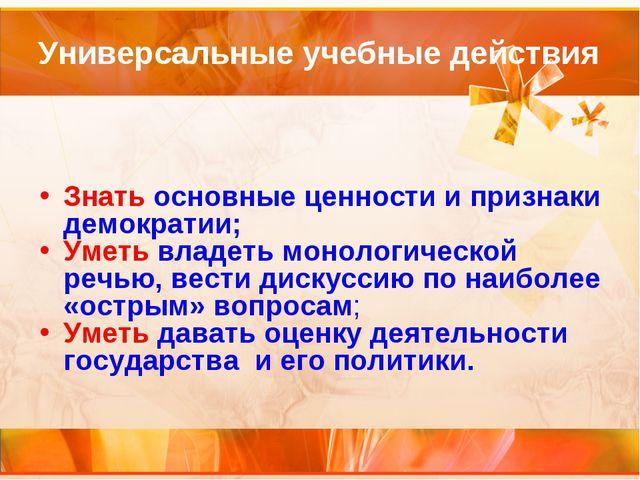 Универсальные учебные действия Знать основные ценности и признаки демократии;...