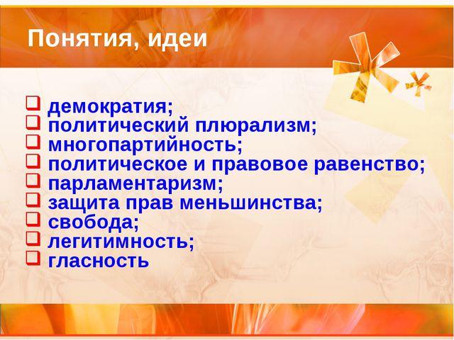 Понятия, идеи демократия; политический плюрализм; многопартийность; политичес...