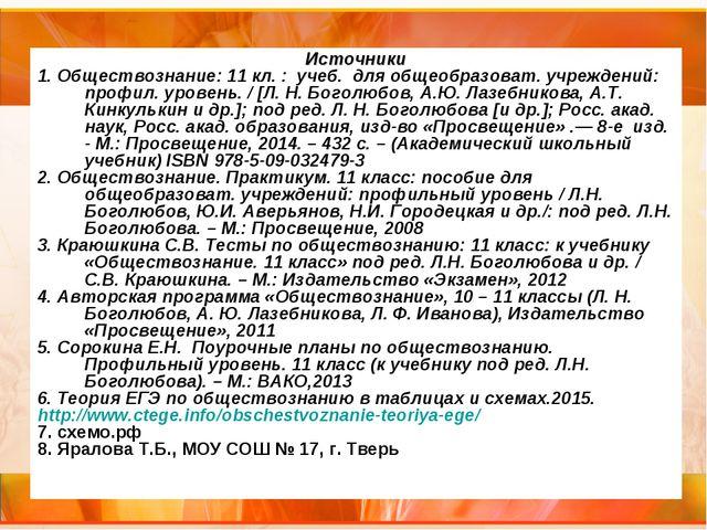 Источники 1. Обществознание: 11 кл. : учеб. для общеобразоват. учреждений: пр...