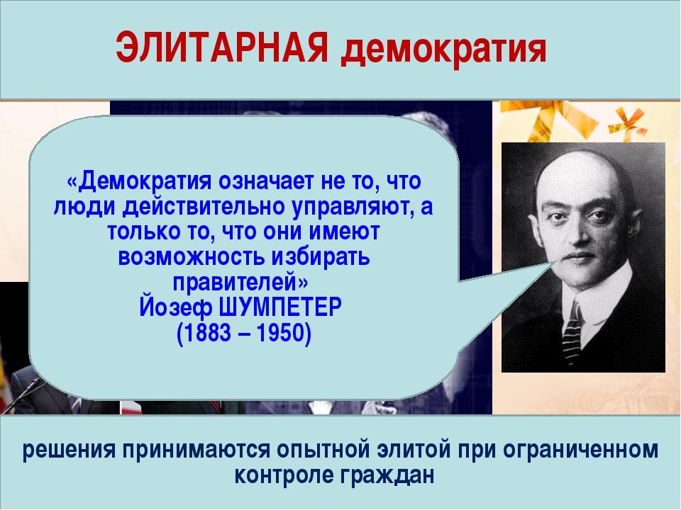 Концепции демократии ЭЛИТАРНАЯ демократия решения принимаются опытной элитой...